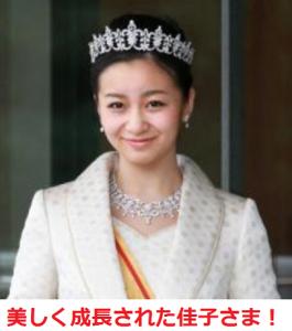 プリンセス佳子