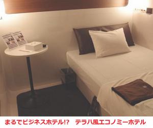 エコノミーホテル