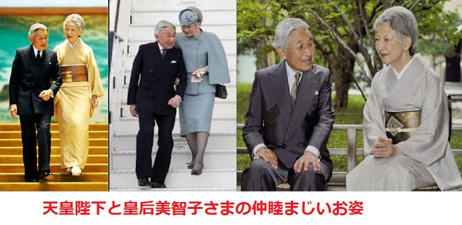 天皇陛下と皇后美智子さま