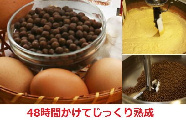 にんにく卵黄の作り方